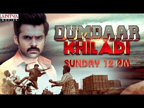 Dumdaar Khiladi Full Movie Coming Soon | Ram Pothineni | Anupama Parameswaran