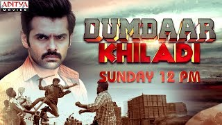 Dumdaar Khiladi Full Movie Coming Soon | Ram Pothineni | Anupama Parameswaran