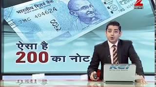 Have a look at the 200 rupee note | देखिए 200 रूपए के नोट की पहली झलक