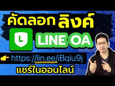 คัดลอ�ลิงค์ไลน์�อด คัดลอ�ลิงค์ไลน์ official account (ลิงค์ line oa)