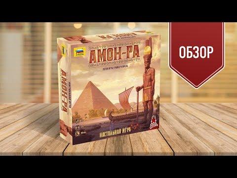 Настольная игра «АМОН РА»: ОБЗОР (КАК ИГРАТЬ + МНЕНИЕ)