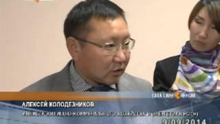 видео Закон Республики Саха (Якутия) от 23 апреля 2009 г. 682-З N 255-IV