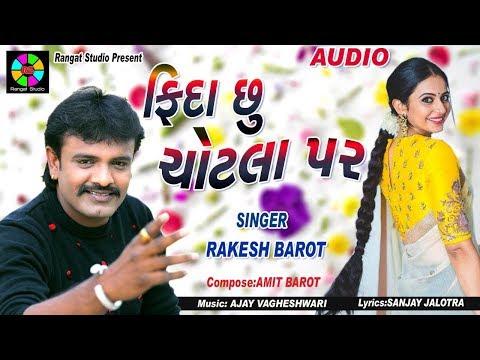 Rakesh Barot New Song 2019   Fida Chu Chotla Par   ફિદા છું ચોટલા પર    Rangat Studio
