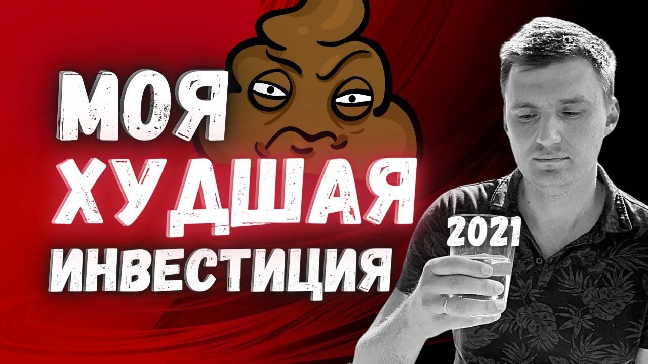 Моя Худшая Инвестиция 2021   Разговоры об инвестициях с Дмитрием Солодиным