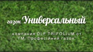 Газон Универсальный, компания DLF Trifolium от ТМ