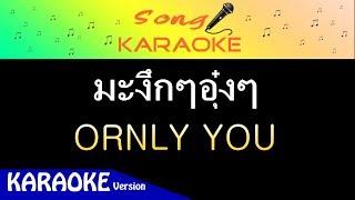 มะงึกๆอุ๋งๆ - ORNLY YOU : คาราโอเกะ (Karaoke Version) #เพลงใหม่