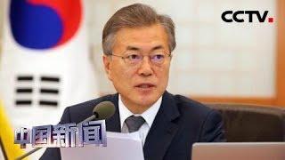 [中国新闻] 韩外交部:朝美对话进程迎来重要时期 | CCTV中文国际