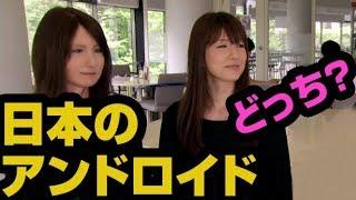 これが日本の誇るアンドロイド「ジェミノイド」だ! thumbnail