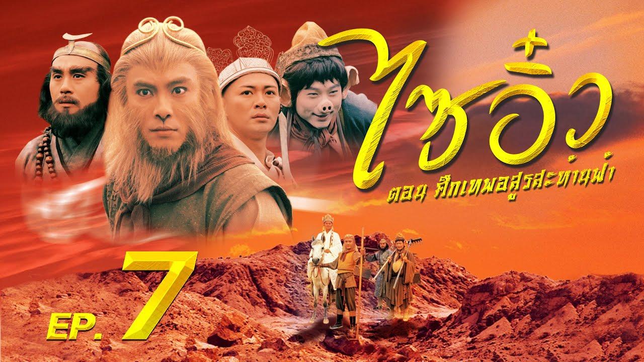 ซีรีส์จีน | ไซอิ๋ว ศึกเทพอสูรสะท้านฟ้า (Journey to the West) พากย์ไทย | EP.7 | TVB Thailand | MVHub