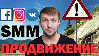 SMM ПРОДВИЖЕНИЕ / ИНТЕРНЕТ МАРКЕТИНГ / FACEBOOK INSTAGRAM ВКОНТАКТЕ