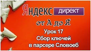 Яндекс Директ. Урок 17. Сбор ключевых слов через парсер Словоеб Яндекс Директ