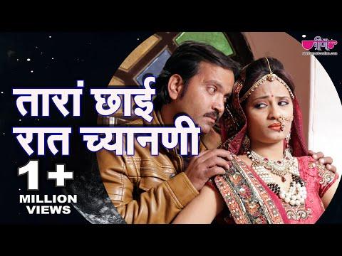 सीमा मिश्रा का 2018 का सबसे दर्द भरा गीत | Tara Chhayee Raat Chandani HD | New Rajasthani Song 2017
