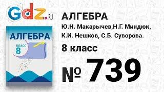 № 739- Алгебра 8 класс Макарычев