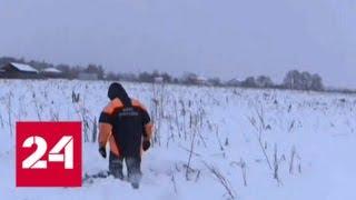 Район крушения самолета обследуют с беспилотников - Россия 24