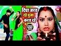 दिया जरत रहे पुजा करत रहे - Antra Singh Priyanka और Deepak Tiwari का सबसे बड़ा देवी गीत - 2019
