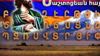 Video Im mayreni kaghtsrr lezou download MP3, 3GP, MP4, WEBM, AVI, FLV Agustus 2018