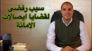 قانون بالعربى | سبب رفضى لقضايا ايصالات الامانة