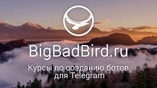 [Telegram] Как создать бота в Telegram за 10 минут?