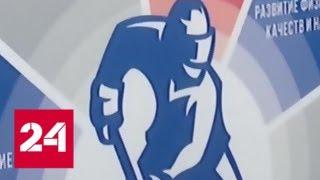 В Челябинске состоялась презентация Национальной программы подготовки хоккеистов - Россия 24