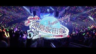 【2018】浦島坂田船武道館公演2days ダイジェスト映像 thumbnail
