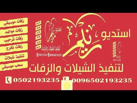شيلة  رشو الريحان  الورد الكاد  # 2018 باسم عبير =  شيلة  حماسيه تعديل اسماء 0502193235