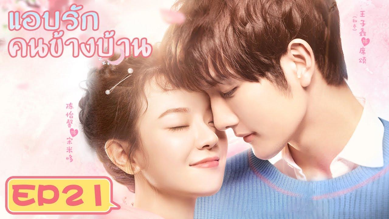 [ซับไทย]ซีรีย์จีน | แอบรักคนข้างบ้าน(Brave Love) | EP021 Full HD | ซีรีย์จีนยอดนิยม