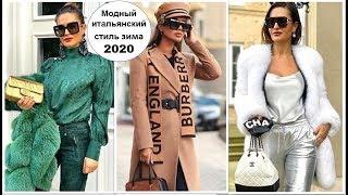 ИТАЛЬЯНСКИЙ СТИЛЬ ЗИМА 2020 РОСКОШНЫЕ И ЭЛЕГАНТНЫЕ ОБРАЗЫ НА ВСЕ СЛУЧАИ
