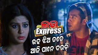 Love Express Comedy Scene Raha Jhia Tate Aaji Pane Dauchi ରହ ଝିଅ ତତେ ଆଜି ପାନେ ଦଉଚି