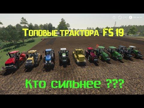 Fs 19  самые топовые трактора  подъем максимального веса в гору