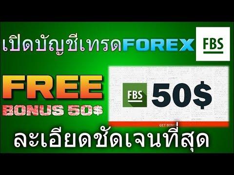 เปิดบัญชีเทรดพร้อมรับโบนัส50$ ฟรี - โบรกเกอร์ Forex ที่ดีที่สุด