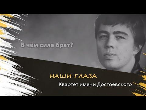 Квартет имени Достоевского - Наши Глаза (Премьера!)