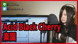 Acid Black Cherryの楽園を歌いました☆ チャンネル登録をお願いします!...