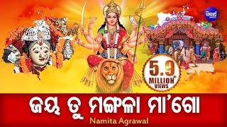 ଜୟ ତୁ ମଙ୍ଗଳା ମା ଗୋ ଜୟ ହରଚଣ୍ଡୀ JAYA TU MANGALA MAA GO JAYA HARACHANDI - Odia Bhajan   Namita Agrawal