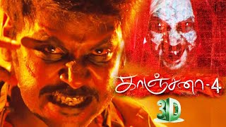 Kanchana 4 in 3D - A Super Hero 3D Film | Raghava Lawrence | Sun Pictures | Cinema News