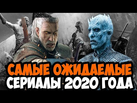САМЫЕ ОЖИДАЕМЫЕ СЕРИАЛЫ В 2020 ГОДУ