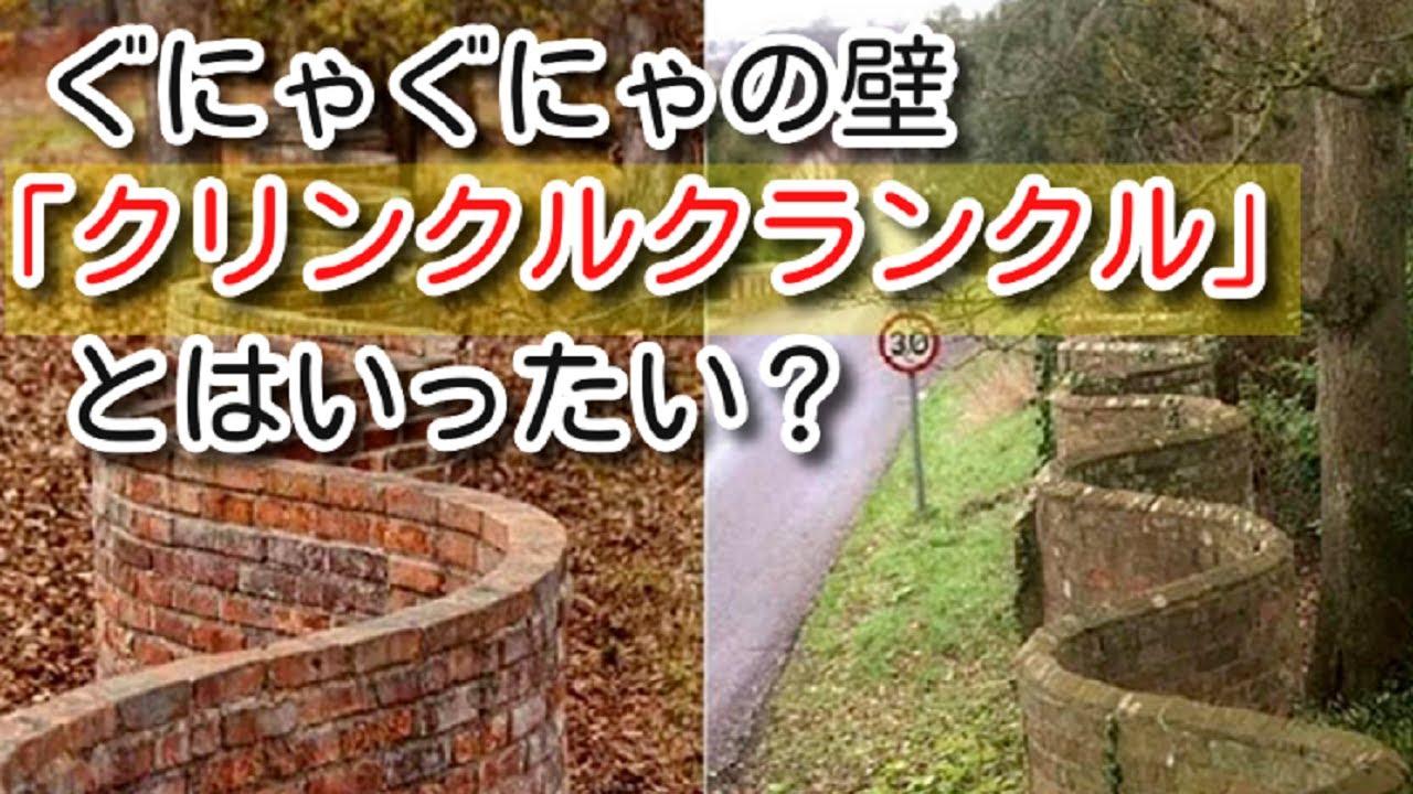 【衝撃】イギリスにある「湾曲」した壁の正体とは?