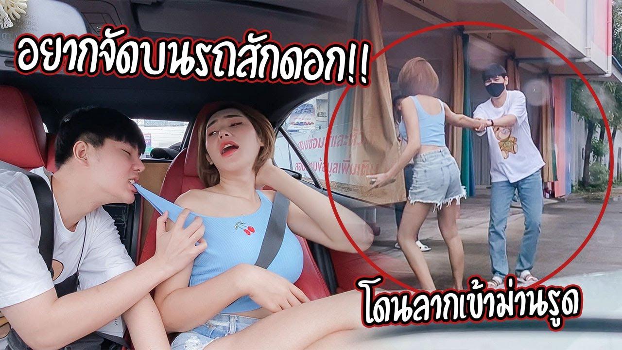 ถอดสายเดี่ยวยั่วแฟนบนรถ จนผัวพาเข้าม่านรูด!!!