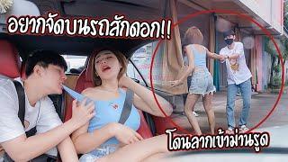 ถอดสายเดี่ยวยั่วแฟนบนรถ จนผัวพาเข้าม่านรูด!!! screenshot 1