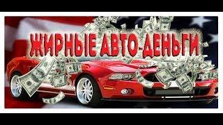 Авто-Заработок 2016 - программы для заработка денег в интернете - как заработать