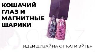 Кошачий глаз и магнитные шарики - идеи дизайна!