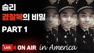 [연예부장LIVE] 승리 경찰복의 비밀