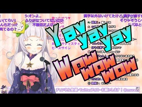 【紫咲シオン/ホロライブ】うろ覚えで歌ったらやけにノリのいい曲になったシオンちゃんの「you」【コメ付き】