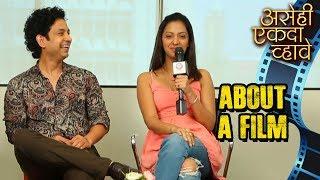 About A Film #1 | Asehi Ekda Vhave | Upcoming Marathi Movie 2018 | Umesh Kamat, Tejashri Pradhan