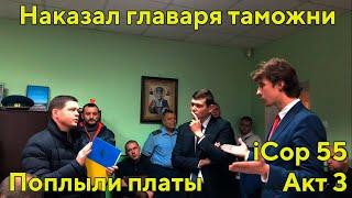 Наказал Начальника Таможни Одессы. Акт3 Поплыли Платы iCop 55