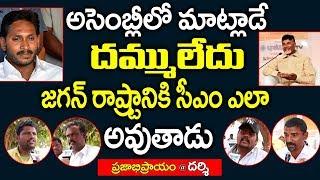 జగన్ కి అసెంబ్లీలో మాట్లాడే దమ్ము లేదు ..! | Darsi Public Talk On Ys Jagan | AP Elections 2019