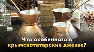 Что особенного в крымскотатарских джезве?