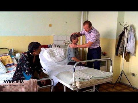 ПРОПОВЕДЬ ЕВАНГЕЛИЕ В БОЛЬНИЦЕ. Покаяние и исцеление больных
