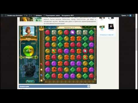 Игра Поиск драгоценного камня онлайн Jewel Quest