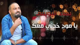يا موج خدني معك - يمال مال الهوى - بهاء اليوسف // bahaa Al yousef// 2018
