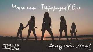 Монатик - ТерроризирУ.Е.т Choreo by Polina Shirvel #alexkfilms